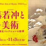 【アート】奇想の画家!「伊藤若冲と京の美術 細見コレクションの精華」 の見どころを聞いた