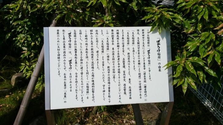 神社の脇にある、ばかうけ稲荷の由来が書いてある看板です。