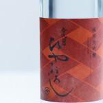 沼垂の蔵元・今代司酒造から、秋限定の「ヴィンテージ」な熟成酒&「フレッシュ」な生詰酒をご紹介!