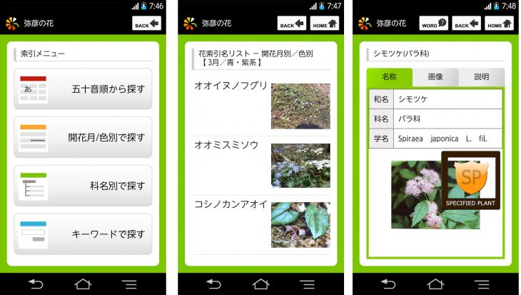 こちらが「弥彦の花」アプリの画面。「花情報検索図鑑」は検索項目が充実。