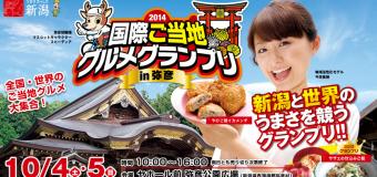 逸品グルメが勢ぞろい!「国際ご当地グルメグランプリ2014 in弥彦」がこの週末(10/4・5)開催