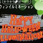 きらめく秋の夜、いくとぴあ食花で「ハッピーハロウィンイルミネーション」が開催(10/10~11/3)