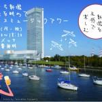 3日(月・祝)はクラフトビールを片手に湊まち・新潟を感じるイベントへ
