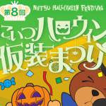 新津のストリートがハロウィン一色に、第8回「にいつハロウィン仮装まつり」が10/25開催!