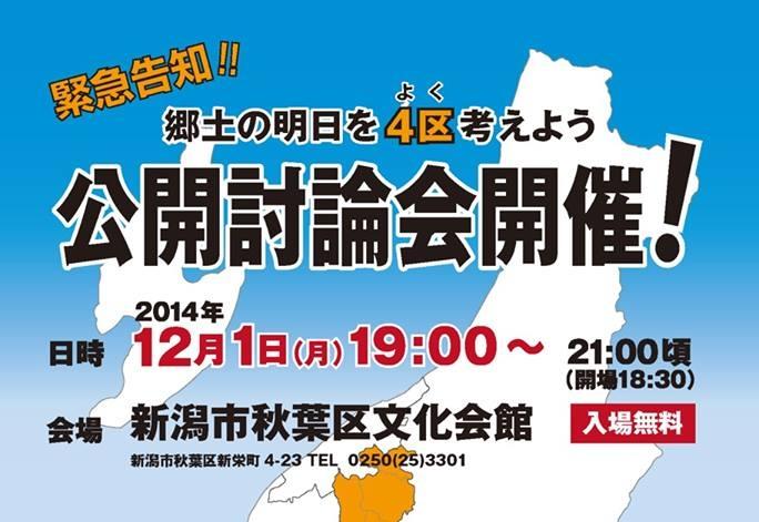 日本の、新潟の未来を考える。衆議院解散総選挙に伴う公開討論会のお知らせ