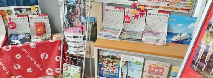 広報展示室にはパンフレットも豊富! 訪れた際には、秋の観光情報を手に入れてはいかがでしょうか。