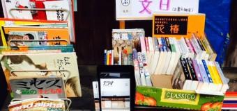 一箱古本市に出店してみた! 次は秋葉区で12月7日開催