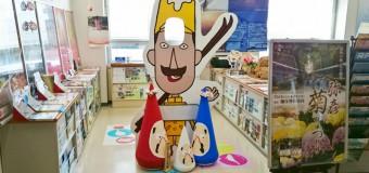 顔ハメ看板第8弾! 新潟県でおなじみのゆるキャラ・「レルヒさん」顔ハメ