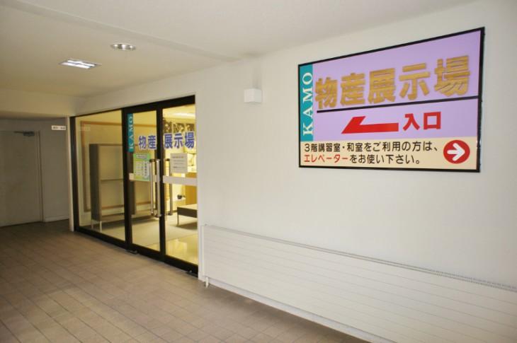 桐簞笥などの家具は物産展示場で見ることができます。