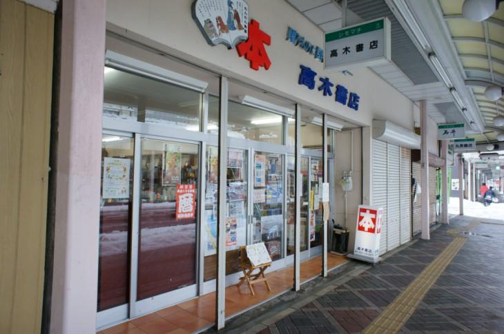 こちらが新発田市にある高木書店です。