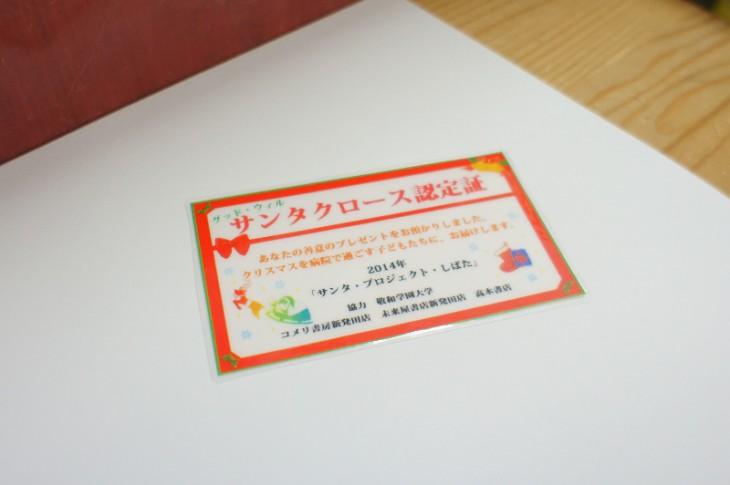 本とカードを店員さんにお渡しして完了です。「サンタ・プロジェクト・しばた」参加のしるしに、このようなカードがもらえます。