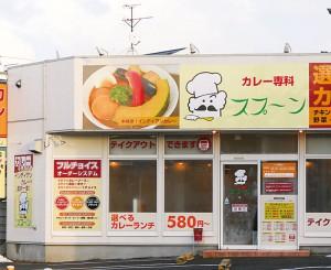 お店は大堀幹線沿いにあります。