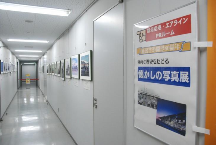 1501新潟空港PRルーム02