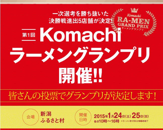 Komachi-ラーメングランプリ3