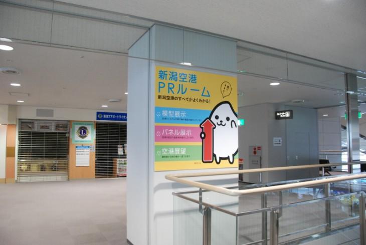 1501新潟空港PRルーム01