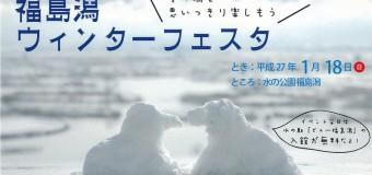 新潟市北区・水の公園 福島潟で、「福島潟ウィンターフェスタ」が開催(1/18)