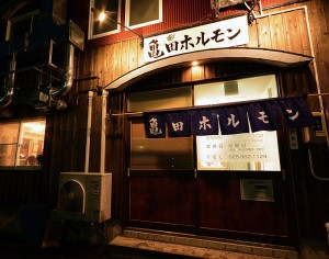 お店はJR亀田駅から程近くにあります。