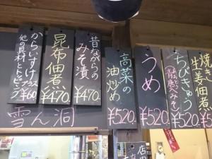 名物の「爆弾おにぎり」ですが、具材を約15種類から選んで注文します。具によっておにぎりの値段が異なり、シンプルな塩おにぎり370円から、焼たらこ670円、鮭730円などさまざま。