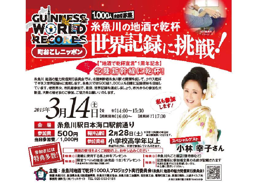 クロス乾杯で世界記録の一員に! 糸魚川駅開業イベントの参加者募集中