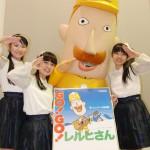 「関ジャニ∞司会の紅白出演が目標です」 レルヒさんCDメジャーデビュー