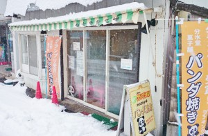 分水堂菓子舗さんは弥彦駅から少し歩いた場所、観光案内所の近くにあります。この日はすごい雪でした。