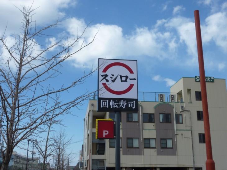 スシロー2号02