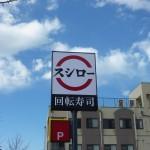 ここにも!スシロー新潟小新店、建設中 回転寿司開店ラッシュ!?