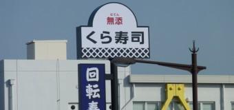 もうすぐオープン? くら寿司が新潟にも。弁天線に建設工事中