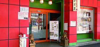 今年で創業120周年 長岡の老舗中国四川料理店『喜京屋』が創業記念祭を開催 名物の陳麻婆豆腐が120円!