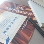 ライバルは漱石?安吾? 自費出版作品を表彰する「第9回 新潟出版文化賞」が作品を募集中!