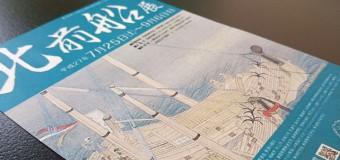 江戸~明治の海運ロマンを紹介する「北前船展」が新潟県立歴史博物館で開催