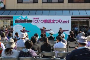 15にいつまるごと鉄道まつり ステージ_新津観光協会