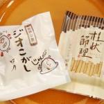 これも、きっと食育。ジオパークとおみやげお菓子 おでかけKomachi連動企画