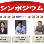 【BBガールズ通信】番外編 新潟市早起き野球大会50回記念シンポジウム