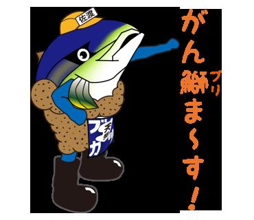 ブリカツくんスタンプ_04