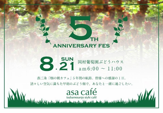 今週末は「畑の朝カフェ」5周年祭 入場無料、定員なし