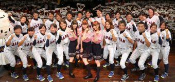 【BBガールズ通信】7回WBSC女子野球ワールドカップが開催