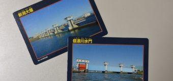 堰カード、ゲット 新潟を守る堰、水門たち