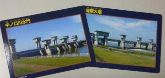 堰カード2 新潟を守る堰、水門