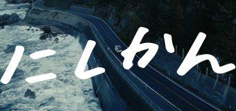 フォロワー1万1,000人超え。 区役所職員と美大生が制作した短編映画「にしかん」