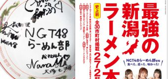 最強のラーメン本発売! NGT48からプレゼント、イベントも開催!