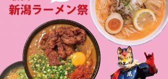 『最高の新潟ラーメン祭』3月30・31日開催! 参加店の紹介②